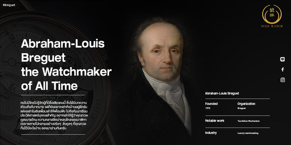 Abraham-Louis Breguet the Watchmaker of All Time