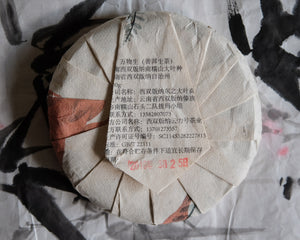 2019 Pu'er Sheng Pu - Ancient Trees, 200gr. Stone-pressed Cake