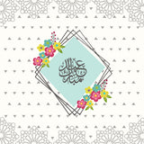 HE 02 - Eid Mubarak (Arabic) - Hello Eid - Aqua Lace - Islamic Moments