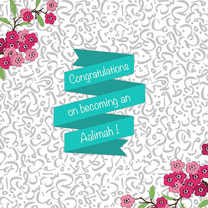 ILM 06 - Congratulations on becoming an Aalimah - Islamic Moments