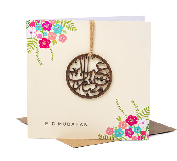 PR 02 - Laser Cut Wooden Motif Eid Mubarak Card  - Cream