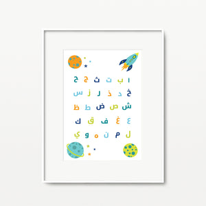 Arabic Alphabet A4 Print - Blue - Home Decor