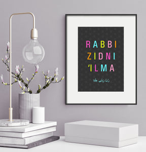Rabbi Zidni 'Ilma Print - Home Decor - Islamic Moments