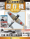 "DeAgostini - Imperial Japanese Navy Mitsubishi A6M2A ""Zero"" Fighter - WW2 Fighter Plane"
