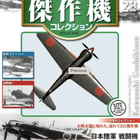 DeAgostini - Japanese Army Air Force Kawasaki Ki-100 Fighter - WW2 Fighter Plane