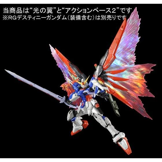 RG Destiny Gundam Effect Unit Wings of Light (Oct)