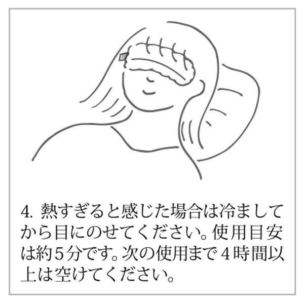 Red Bean Eye Mask