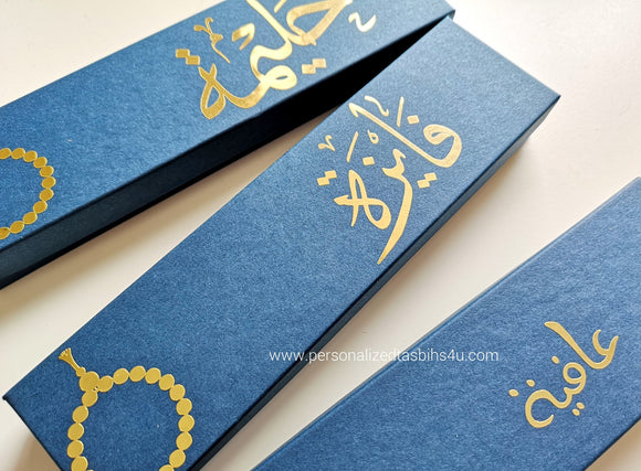 Personalised Gift Box (Arabic/English - one name)-PersonalizedTasbihs4u