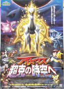Arceus Movie Set