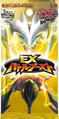 BW Ex Battle Boost Non Holo