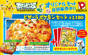Pizza-La Lenticular Set