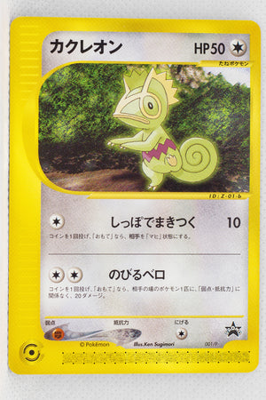 001/P Kecleon - Movie Celebi A Timeless Encounter Theatrical Release