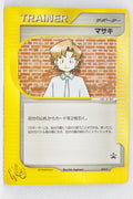 009/P Bill Trainer Pokemon Card Trainers Vol. 13 (September 2001)