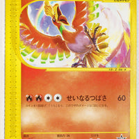 010/P Ho-Oh CoroCoro Comic (November 2001)