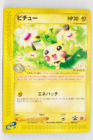 032/P Pichu McDonald's Promotion (May-June 2002)
