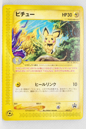 045/P Pichu Railway Rally Pokémon Happy Adventure 2002