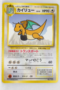 "ANA Dragonite All Nippon Airlines ""Get in a Jet! Double Chance Campaign"""