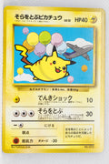 "ANA Flying Pikachu All Nippon Airlines ""Get in a Jet! Double Chance Campaign"""