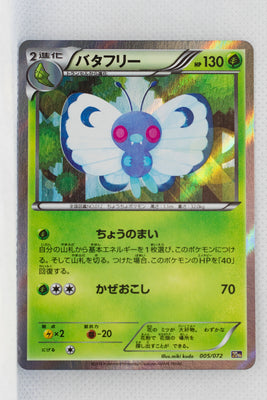 XY 20th Starter Pack 005/072	Butterfree Holo