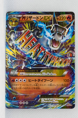 XY 20th Starter Pack 011/072	Mega Charizard EX Holo