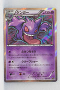 XY 20th Starter Pack 026/072	Gengar Holo