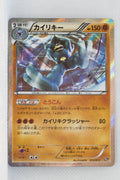 XY 20th Starter Pack 032/072	Machamp Holo