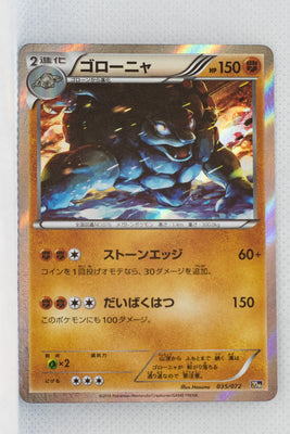 XY 20th Starter Pack 035/072	Golem Holo