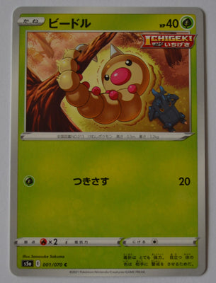 2002 Japanese McDonalds Mini Set Fighting Energy Holo - PSA 10