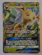 268/SM-P Leafeon GX Holo Champion's League Promo