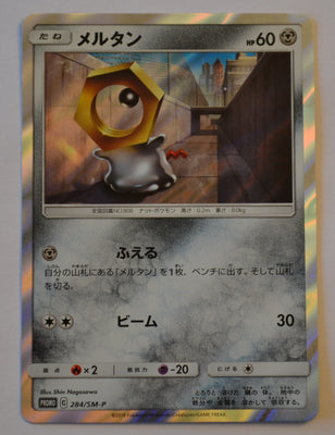 284/SM-P Meltan Holo Melmetal Metal Set