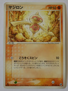 2002 Japanese McDonalds Mini Set Fire Energy Holo - PSA 8