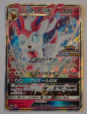 323/SM-P Sylveon GX Holo Champion's League Promo