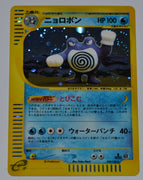 E1 108/128 1st Edition Poliwrath Holo