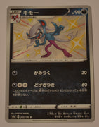 2002 Japanese McDonalds Mini Set Totodile 008/018 - PSA 10