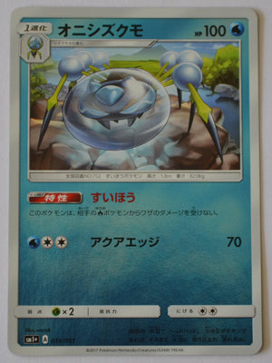 2002 Japanese McDonalds Mini Set Phanpy 017/018 - PSA 10