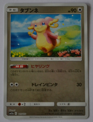 2002 Japanese McDonalds Mini Set Slowpoke Holo 014/018 - PSA 10