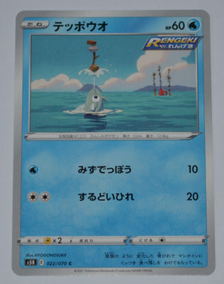 2002 Japanese McDonalds Mini Set Chikorita Holo 003/018 - PSA 10