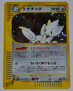 E2 062/092 1st Edition Togetic Holo
