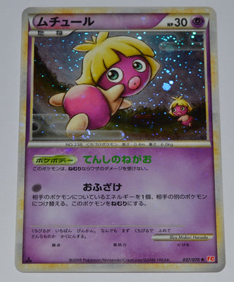 L1 Legend HeartGold 037/070 Smoochum 1st Edition Holo