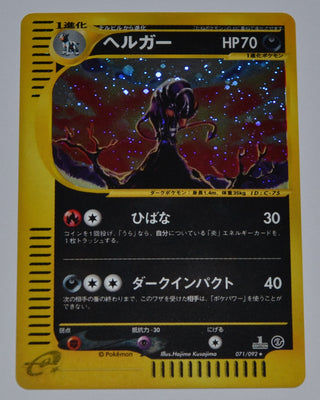 E2 071/092 1st Edition Houndoom Holo