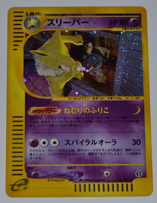 E2 042/092 Unlimited Hypno Holo