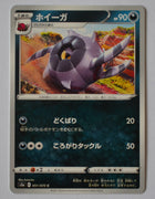 2002 Japanese McDonalds Mini Set Lightning Energy Holo - PSA 9