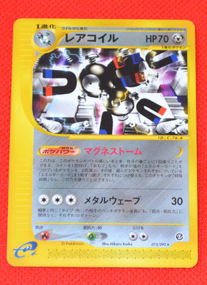 E2 073/092 Unlimited Magneton Rare