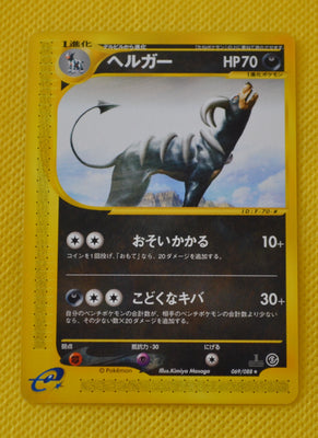E5 069/088 1st Edition Houndoom Rare