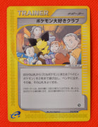 E2 078/092 Unlimited Pokémon Fan Club Uncommon