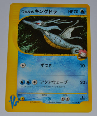VS Series 102/141 1st Edition Lance's Kingdra