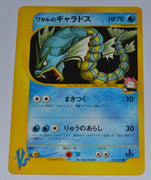 VS Series 098/141 1st Edition Lance's Gyarados