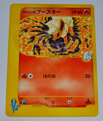 VS Series 089/141 1st Edition Karen's Flareon