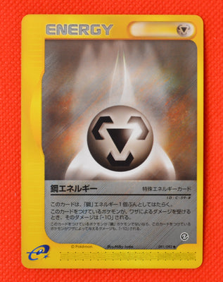 E2 091/092 Metal Energy Uncommon