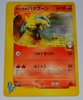 VS Series 070/141 1st Edition Blaine's Typhlosion
